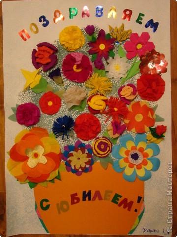 Сделать поздравительную открытку своими руками к юбилею