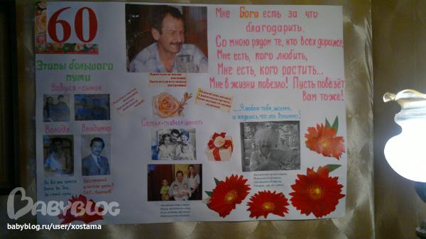 Плакаты на день рождения своими руками бабушке фото